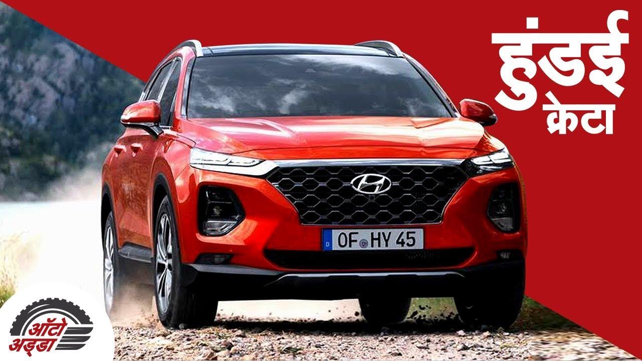 २०२० में आएगी नई हुंडई क्रेटा (New Hyundai Creta)