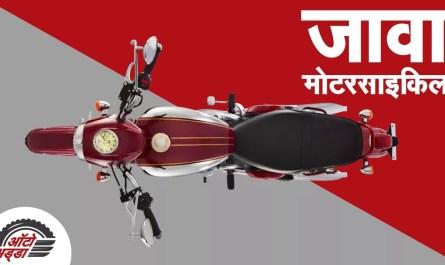 जावा मोटरसाइकिल (Jawa Motorcycle) भारत में लॉन्च