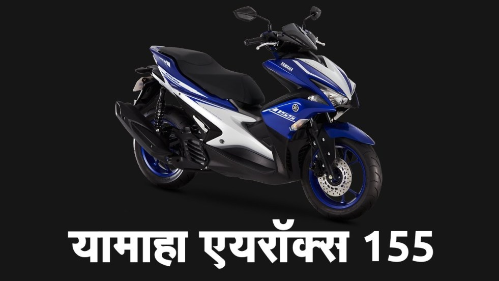 यामाहा एयरॉक्स 155 (Yamaha Aerox 155) भारत में नहीं होगी लॉन्च