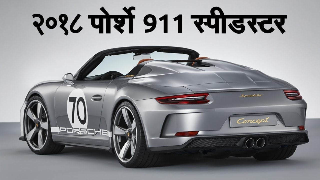 २०१८ पोर्शे 911 स्पीडस्टर (porsche 911 speedster) रिवील्ड