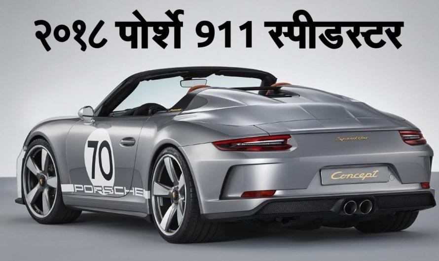 २०१८ पोर्शे 911 स्पीडस्टर रिवील्ड