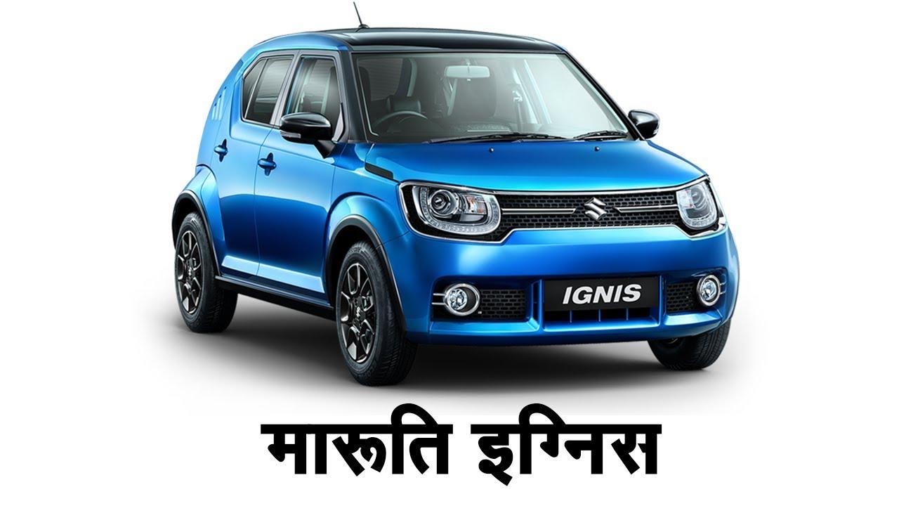 मारुति ने भारत में डीजल इग्निस (Maruti Suzuki Ignis) को किया बंद