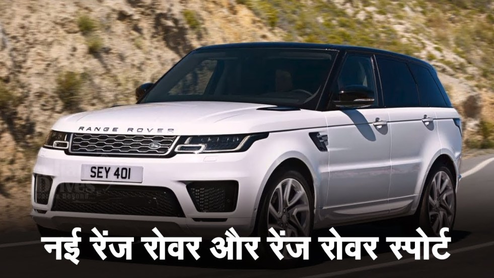 रेंज रोवर और रेंज रोवर स्पोर्ट Range Rover Sport लॉन्च