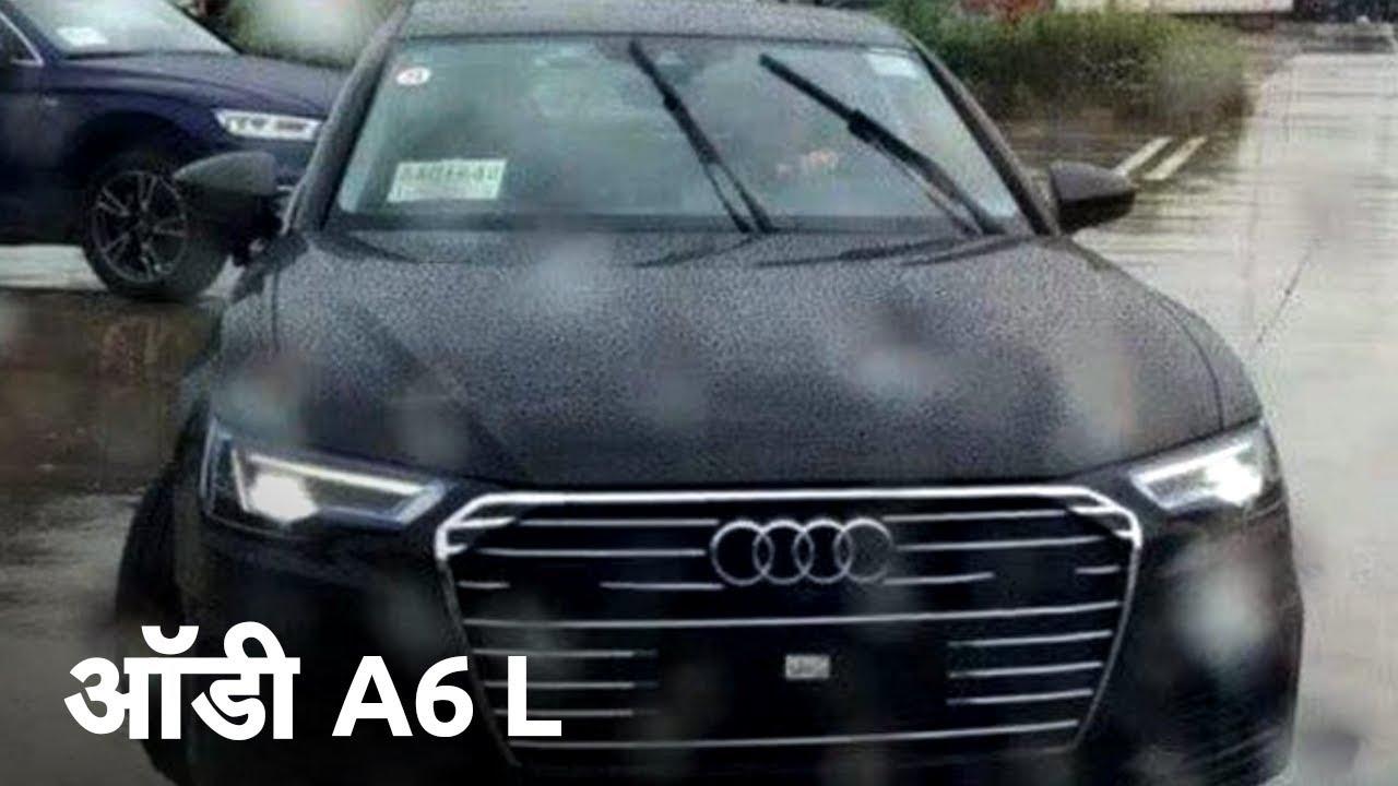 ऑडी A6 L (Audi A6 L)की तस्वीरें हुई लीक
