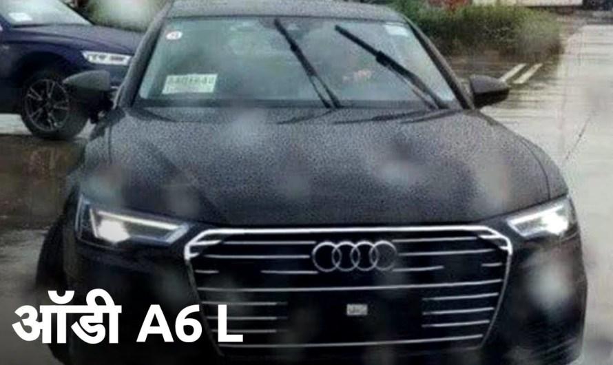 ऑडी A6 L की तस्वीरें हुई लीक