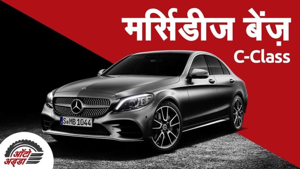 मर्सिडीज बेंज C-Class (Mercedes Benz C-Class)
