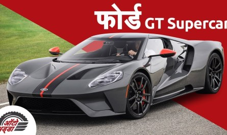 फोर्ड GT सुपरकार (Ford GT Supercar) की घोषणा