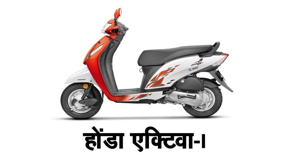 होंडा एक्टिवा-I (Honda Activa-I)भारत में लॉन्च