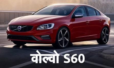 अमेरिका में वोल्वो S60 (Volvo S60) का अनावरण