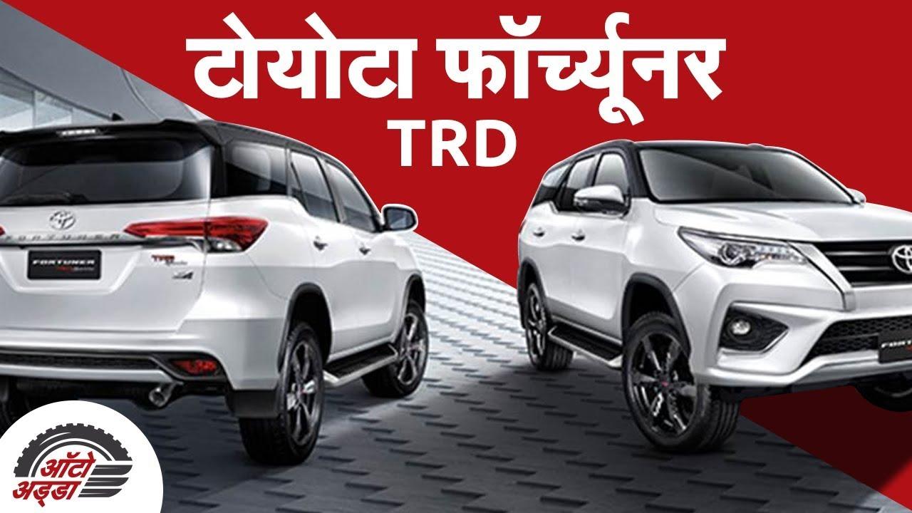 (Toyota Fortuner TRD Sportivo)टोयोटा फॉर्च्यूनर TRD स्पोर्टिवो 2 रिवील्ड