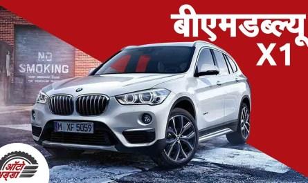 बीएमडब्ल्यू X1 (BMW X1) पेट्रोल वर्जन लॉन्च