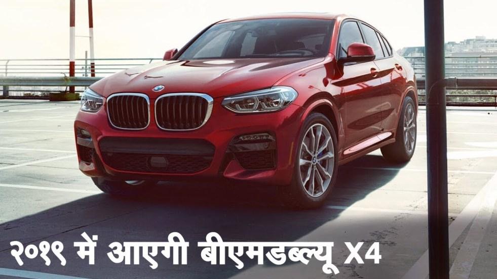 २०१९ में बीएमडब्ल्यू X4 (BMW X4) होगी लॉन्च