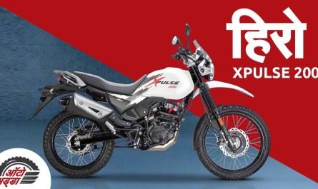 हिरो XPulse 200 (Hero XPulse 200) दिसंबर में होगी लॉन्च