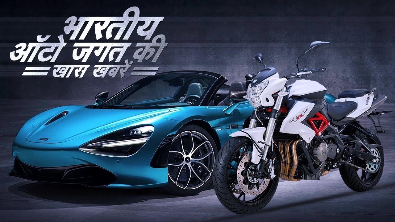 भारतीय ऑटो जगत (Indian Automobile World) की खास खबरें – १० दिसंबर से १५ दिसंबर २०१८ तक