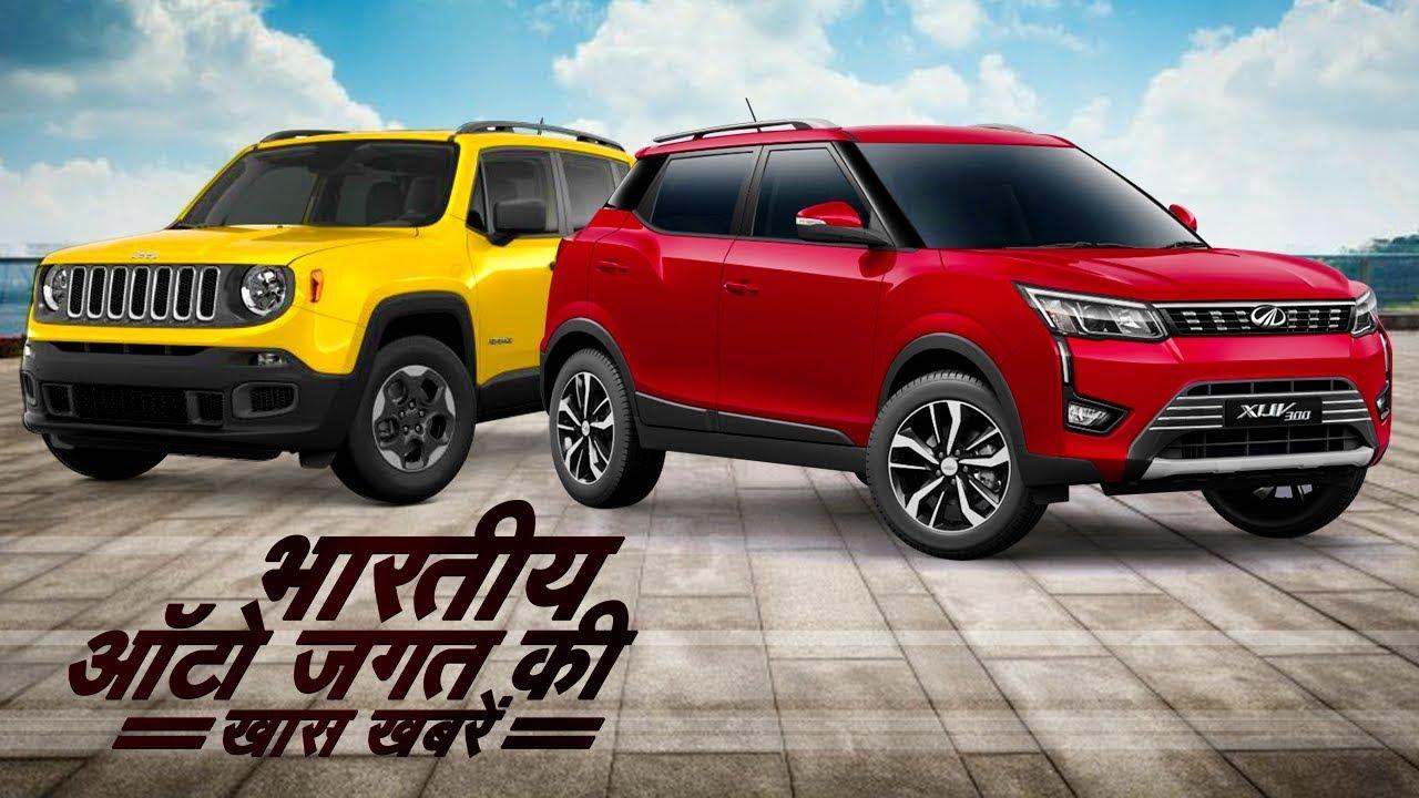 भारतीय ऑटो जगत (Indian Automobile World) की खास खबरें – १६ दिसंबर से २३ दिसंबर २०१८ तक