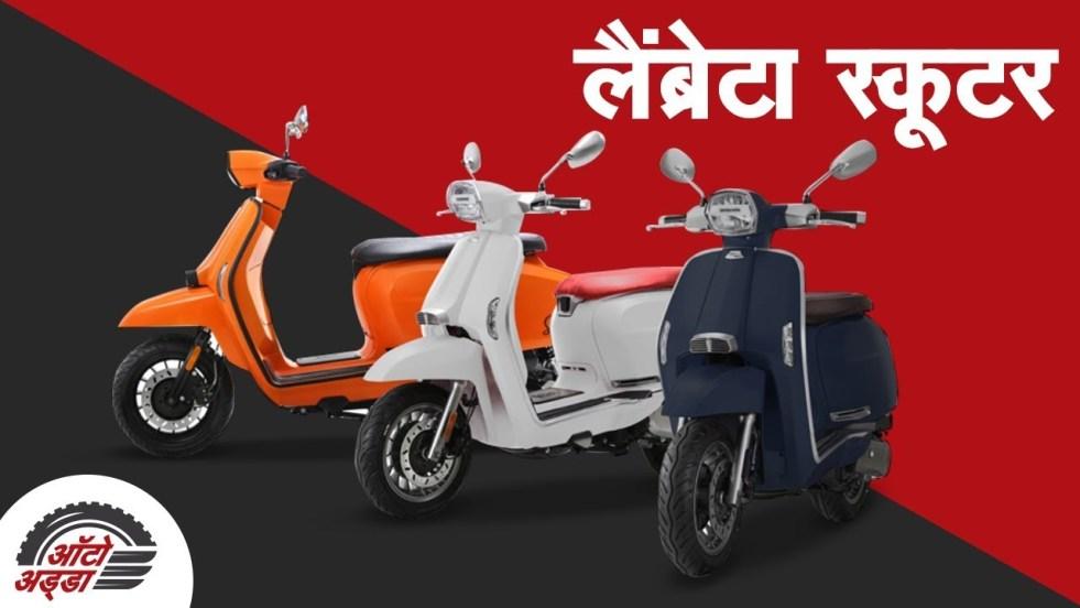 जल्द ही भारत में लॉन्च होगी लैंब्रेटा स्कूटर (Lambretta Scooter)