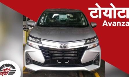 टोयोटा अवानज़ा हुई लीक (Toyota Avanza)