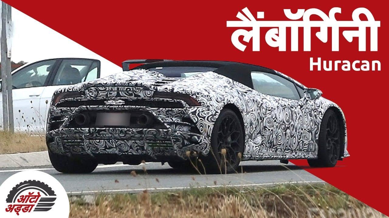 इंडिया बाऊंड लैंबॉर्गिनी हुराकान (Lamborghini Huracan) हुई टिज़