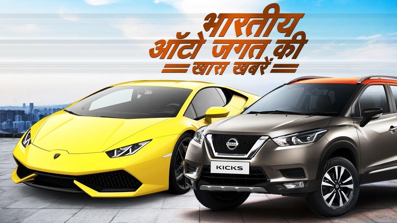 भारतीय ऑटो जगत (Indian Automobile World) की खास खबरें – ६ जनवरी से १२ जनवरी २०१९ तक