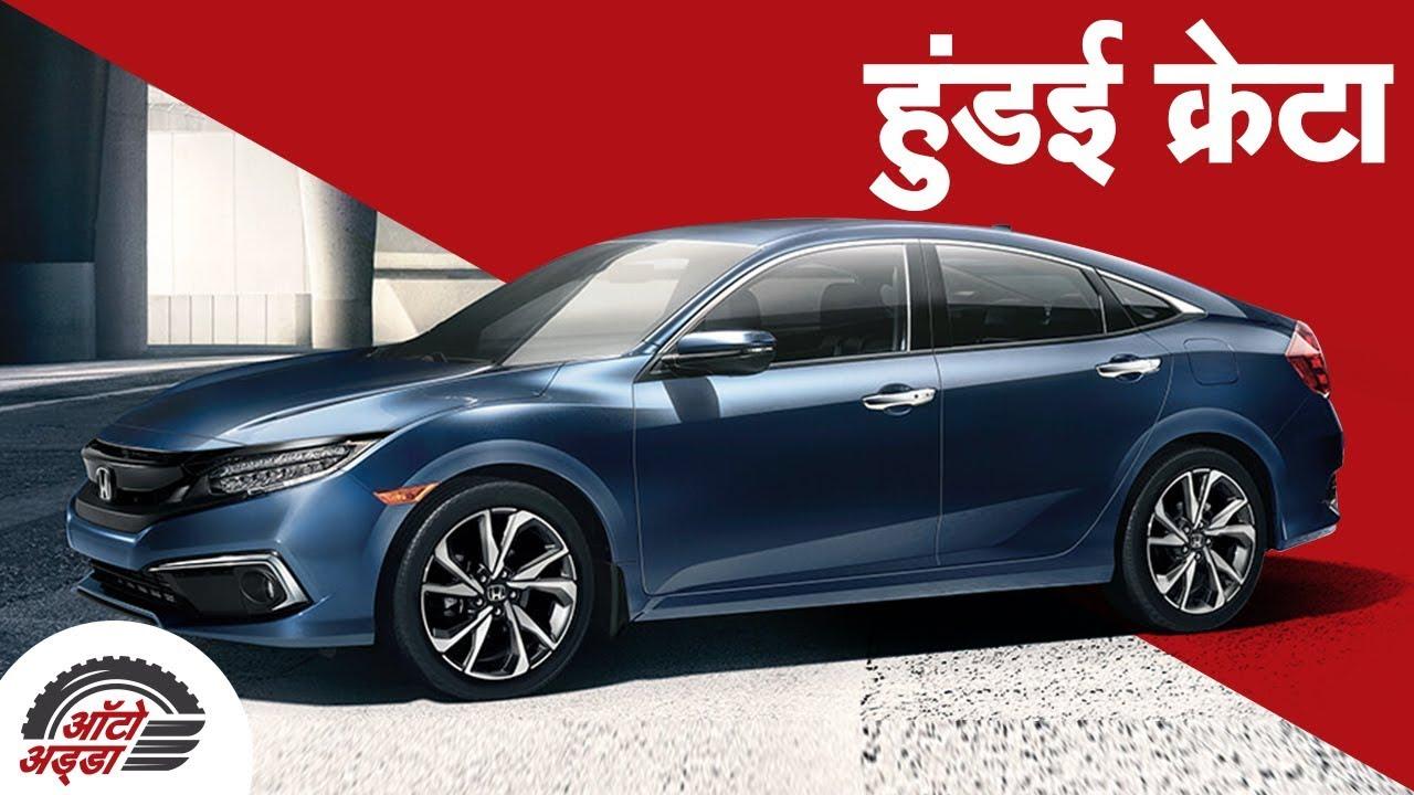 हुंडई क्रेटा फिचर्स लिस्ट ( Hyundai Creta Features) का विस्तार