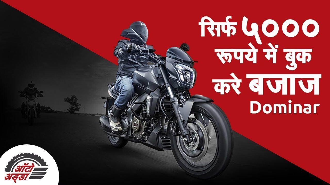 2019 Bajaj Dominar बुक करे ५००० रुपये में
