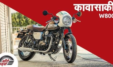 2019 Kawasaki W800 भारत में होगी लॉन्च