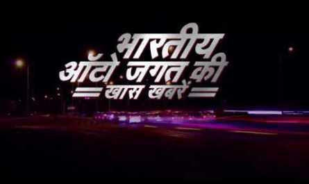 Indian Automobile World की खास खबरें – २४ फरवरी से ०२ मार्च २०१९ तक
