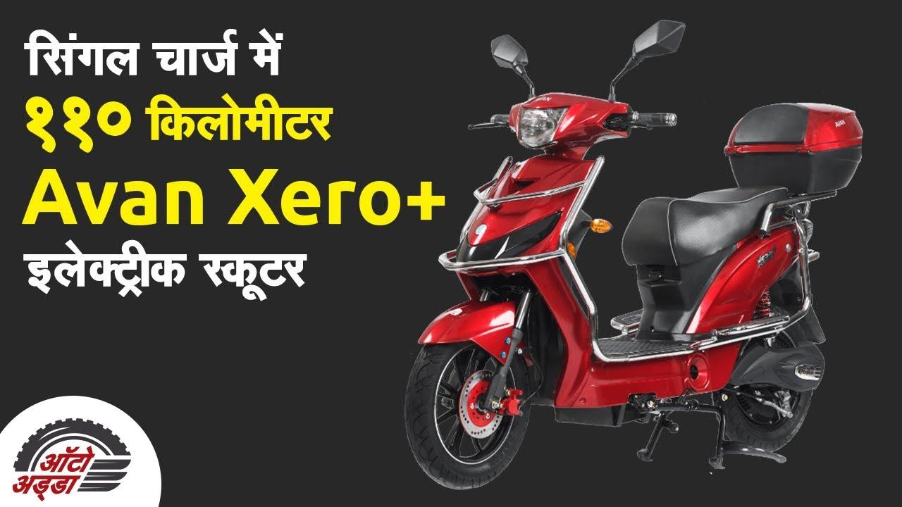 Avan Xero Plus इलेक्ट्रिक स्कूटर भारत में लॉन्च