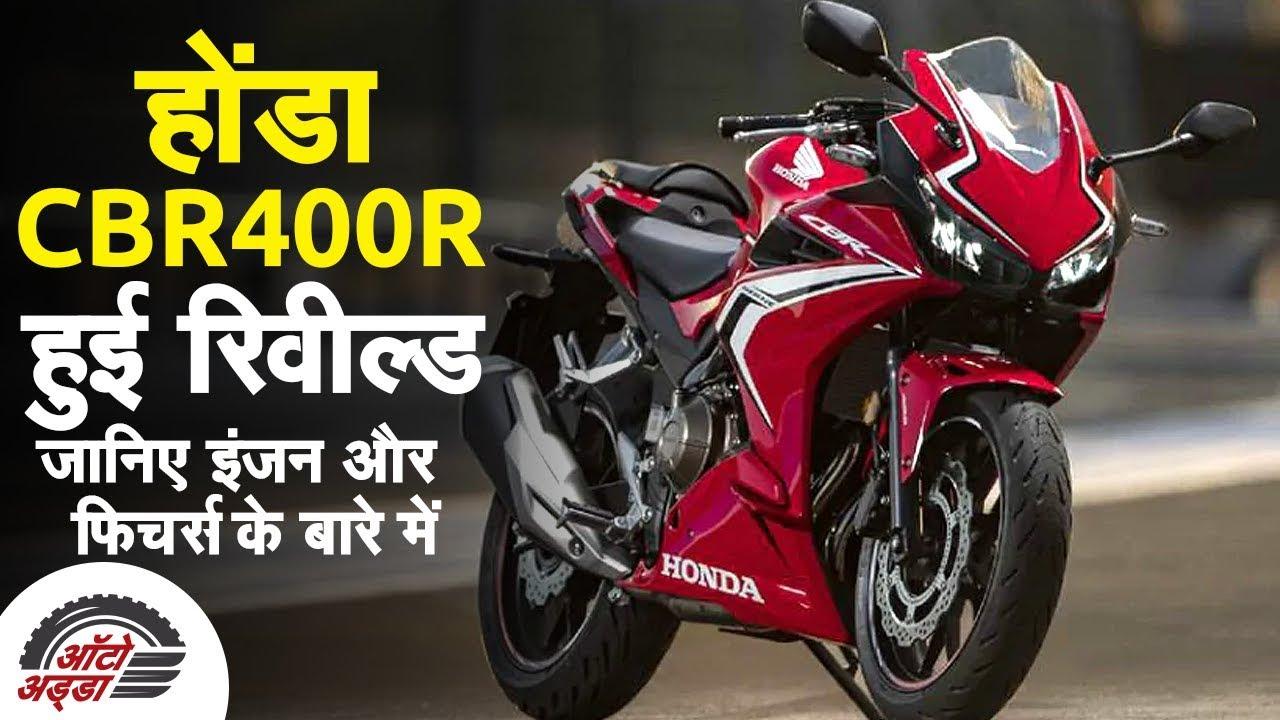 2019 Honda CBR400R हुई रिवील्ड