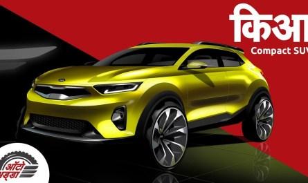 २०२० में लॉन्च होगी किआ Compact SUV (Kia Compact SUV)