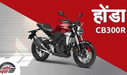 Honda CB300R की कीमत २.५ लाख रुपये से होगी कम