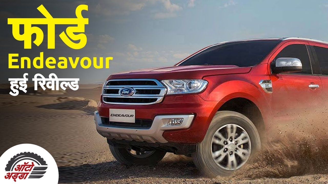 India Spec Ford Endeavour Facelift ऑफिशियली रिवील्ड