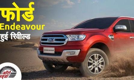 India Spec Ford Endeavour Facelift ऑफिशियली रिवील्ड
