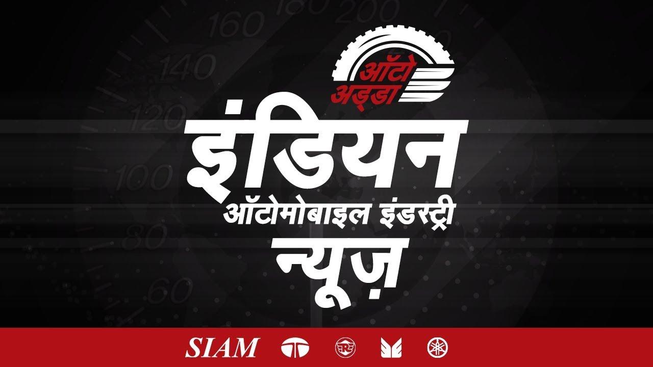 Indian Automobile Industry News Maruti Suzuki, Yamaha Motors, Royal Enfield, Tata Motors