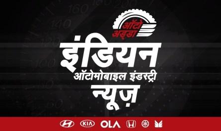 Indian Automobile Industry News Hyundai, Kia, Maruti-Suzuki, Yamaha, OLA