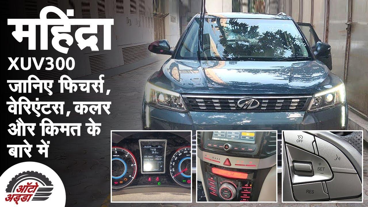 Mahindra XUV300 जानिए फिचर्स, वेरिएंट्स, कलर और किमत के बारें में