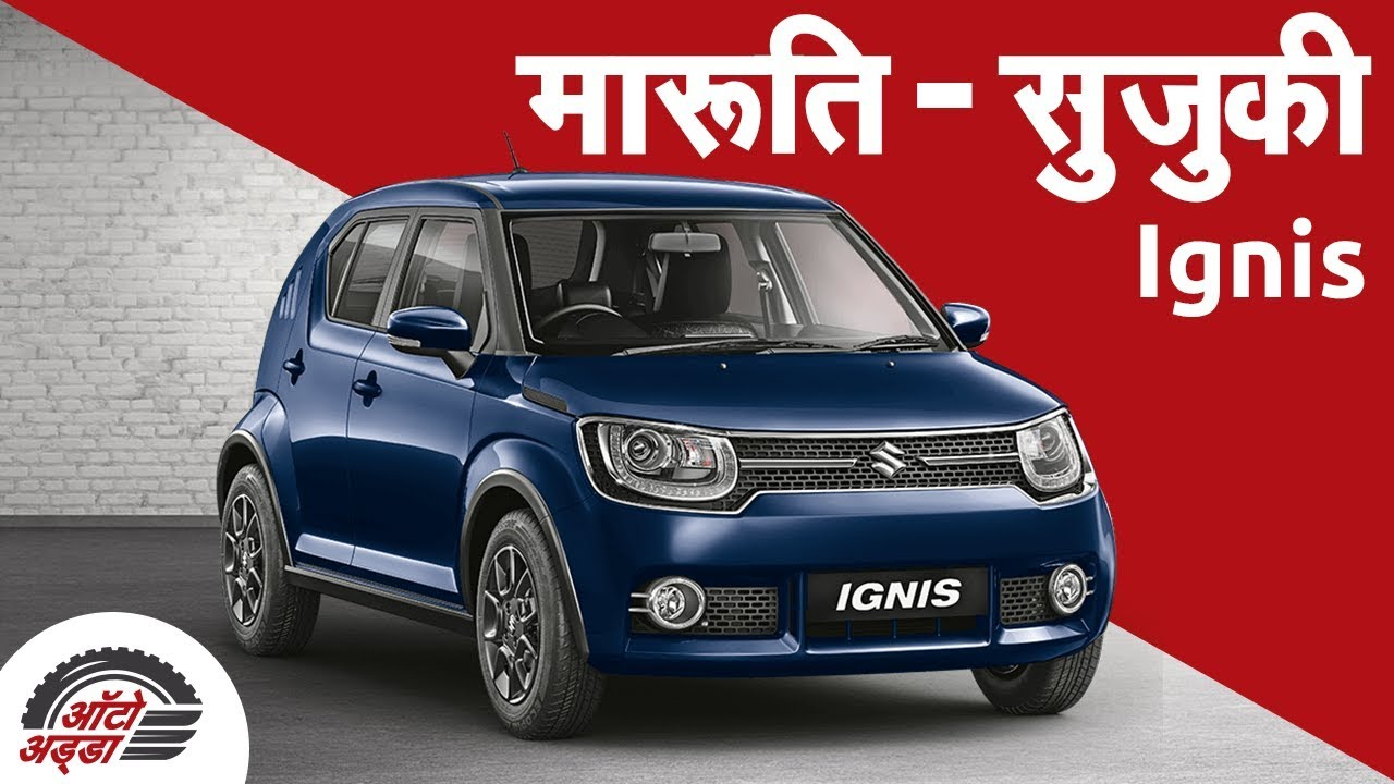 Refreshed Maruti Suzuki Ignis ४.७९ लाख रुपये में लॉन्च