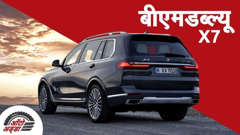 BMW X7 भारत में होगी लॉन्च