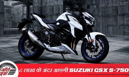 2019 Suzuki GSX S750 ७.४६ लाख रुपये में लॉन्च