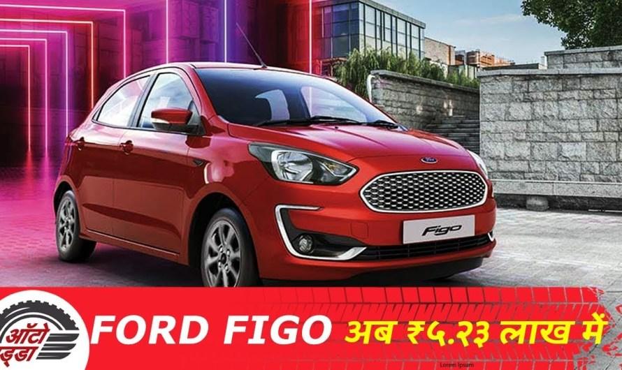 Ford Figo अब ५.२३ लाख रुपये कि किमत में