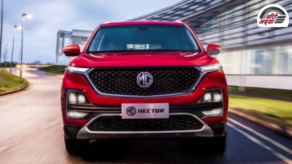India spec MG Hector SUV की ऑफिशियल तस्वीरें रिवील्ड