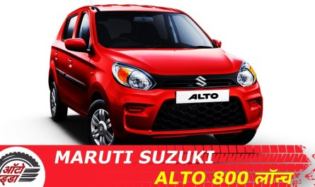 Maruti Suzuki Alto 800 Facelift २.९४ लाखb