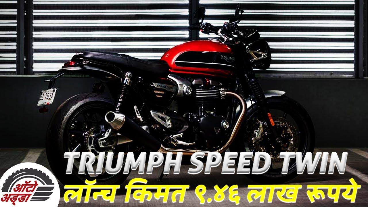 Triumph Speed Twin लॉन्च किमत ९.४६ लाख रुपये