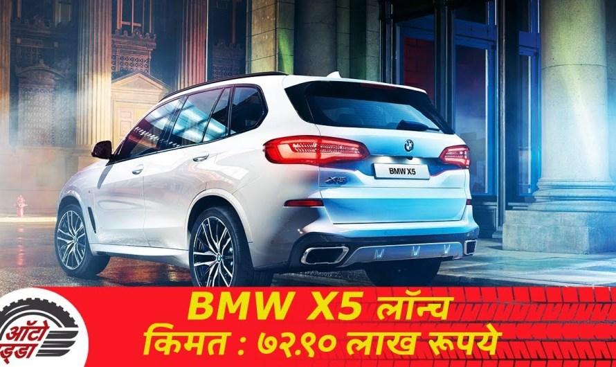 2019 BMW X5 ७२.९० लाख रुपये में लॉन्च