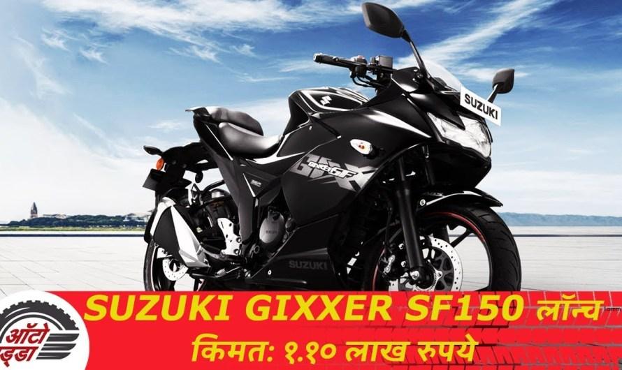 2019 Suzuki Gixxer SF 150 १.१० लाख रुपये में लॉन्च