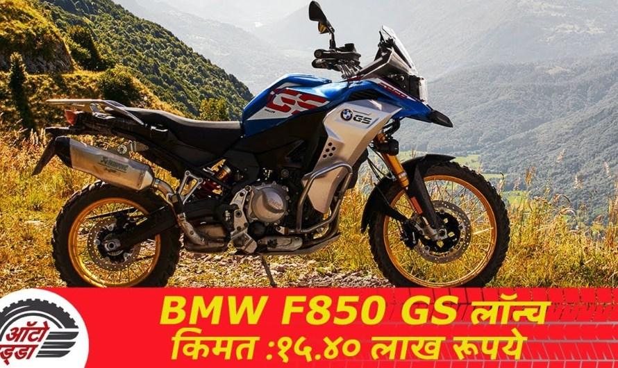 BMW F 850 GS Adventure १५.४० लाख रुपये में लॉन्च