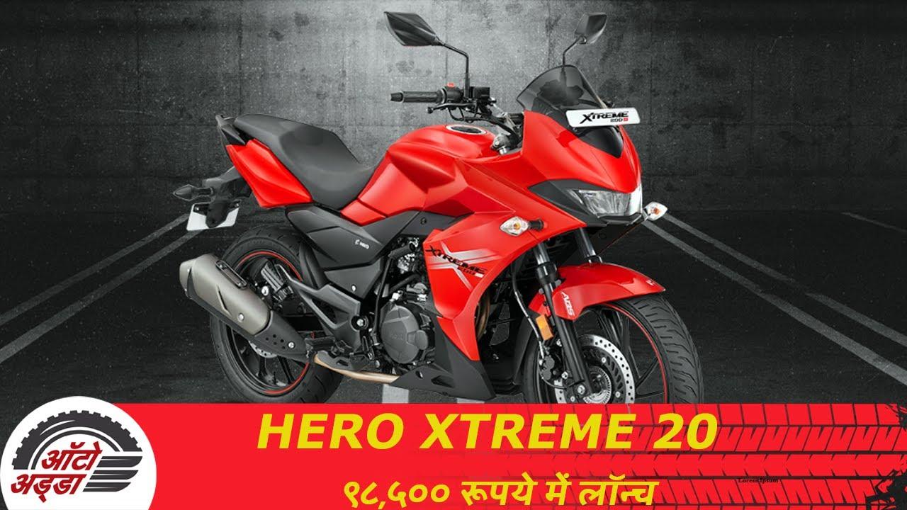 Hero Xtreme 200S ९८,५०० रुपये में हुई लॉन्च