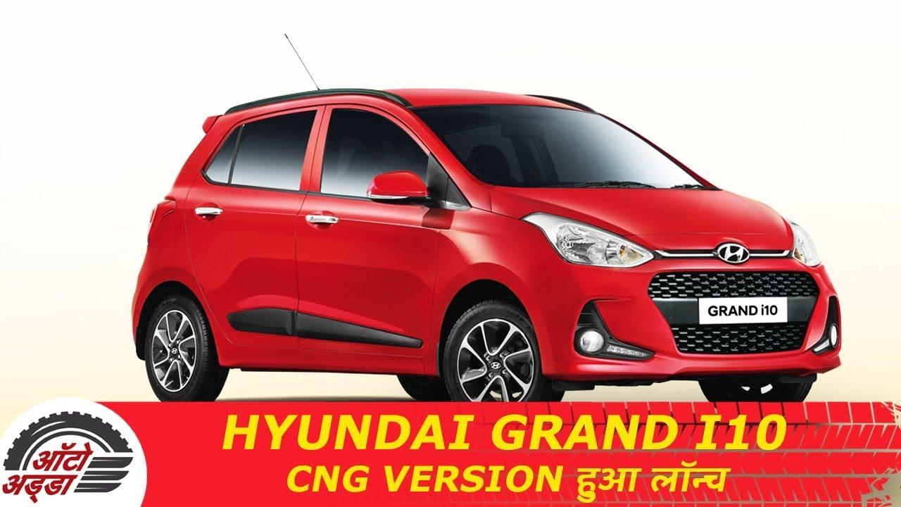 Hyundai Grand i10 CNG मॅग्ना ट्रिम में लॉन्च