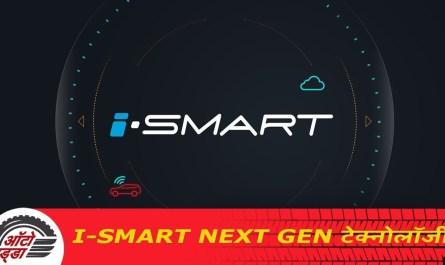 i-Smart Next Gen Technology -MG मोटर