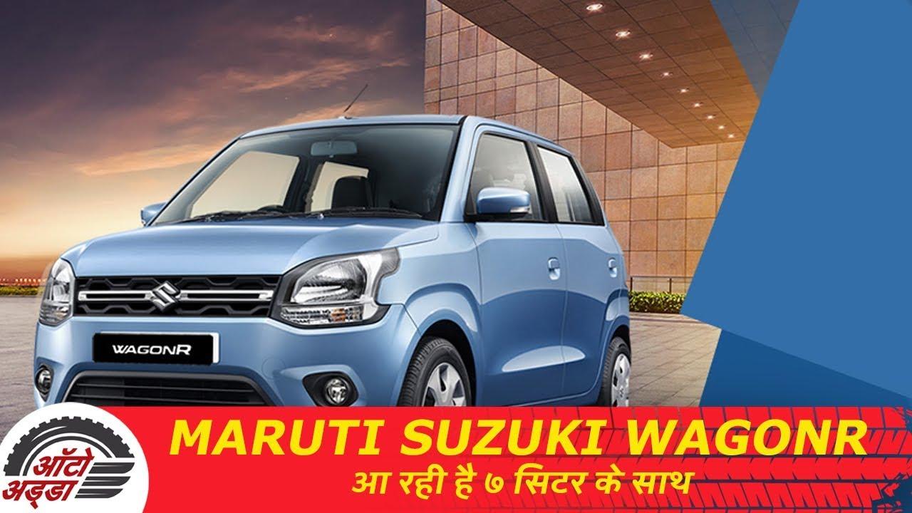 Maruti Wagon R 7 Seater जल्द होगी लॉन्च